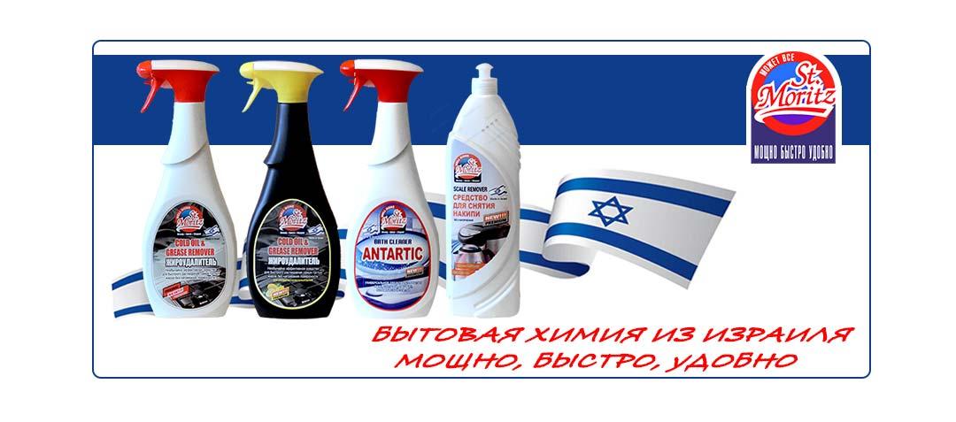купить по акции бытовая химия из Израиля St.Moritz Ceнт Мориц для дома и дачи, чистящие средства для ванной туалета кухни посуды от накипи