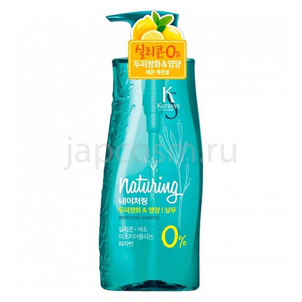 купить шампунь уход за кожей головы с морскими водорослями и лимонной эссенцией КераСис Натуринг KeraSys Naturing Refreshing Shampoo недорого