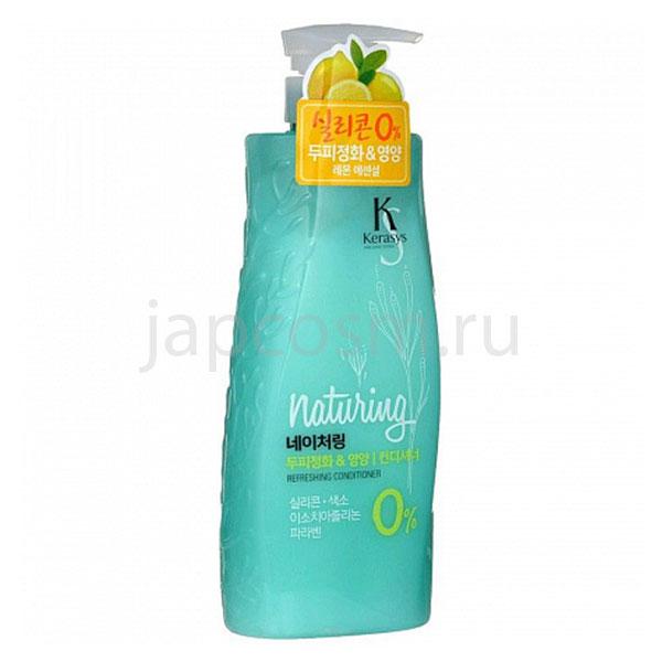 купить кондиционер уход за кожей головы с морскими водорослями и лимонной эссенцией КераСис Натуринг KeraSys Naturing Refreshing Conditioner