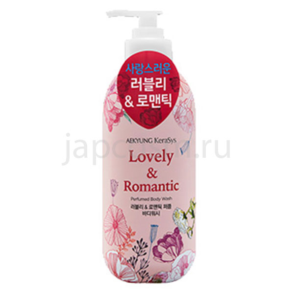 купить гель для душа романтик КераСис KeraSys Lovely & Romantic Perfumed Body Wash интернет магазин корейской косметики с доставкой по России