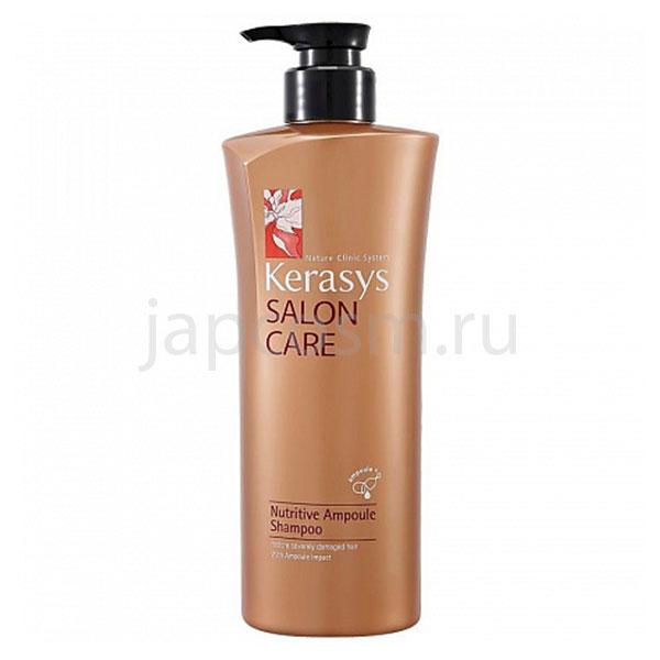 купить питание шампунь КераСис Салон Кэр KeraSys Salon Care Nutritive Ampoule Shampoo, профессионльные товары для ухода за волосами из Кореи